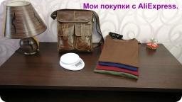 Ольга Уголок -  Мои покупки с AliExpress.