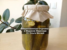Ольга Матвей  -  Очень Вкусные Маринованные Огурчики (Огурцы) в Медовом Маринаде (Pickled Cucumbers