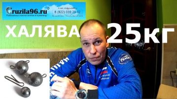 25 КГ ХАЛЯВЫ - Грузила 96 самые дешёвые