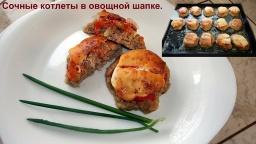 Ольга Уголок -  Котлеты под овощной шапкой с сыром.