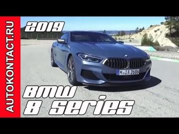Новая БМВ 8 Серии - 2019 BMW 8 Series (M850i) обзор, тест драйв