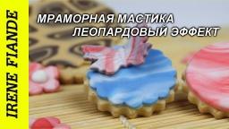 Мраморная мастика для украшения тортов, леопардовый эффект на мастике