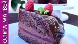 Ольга Матвей  -  Шоколадный Торт с Малиновым Мармеладом, ВКУСНОТИЩА!!!