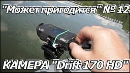 "ПашАсУралмашА:-""Может пригодится"" №12- Обзор экшн-камеры Drift 170 HD"