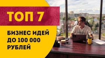 Бизнес идеи с минимальными вложениями 2019 до 100 000 рублей