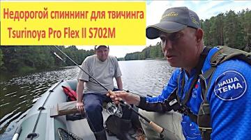 Подскажи хороший твичёвый спиннинг за 5000 рублей. Тест спиннинга в деле Простая рыбалка