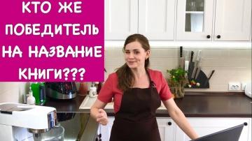 Ольга Матвей Ольга Матвей |  Кто же Победитель на Название Книги?????