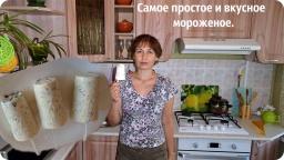 Ольга Уголок -  Как приготовить очень простое и вкусное мороженое.
