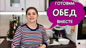Прямой Эфир в Эту Субботу, Готовим ОБЕД ВМЕСТЕ!!!! + Список продуктов | Ольга Матвей