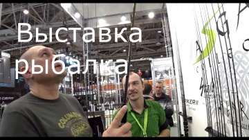 """Отчёт с выставки """"Охота и Рыболовство на Руси"""" 2018"""