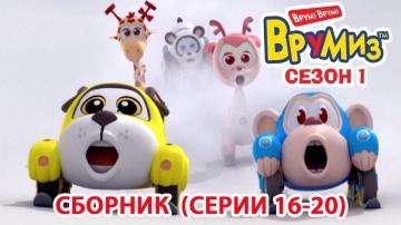 Мультфильмы для детей - Врумиз - Все серии подряд (16-20)