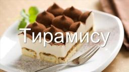 Рецепт простого Тирамису сладкий десерт