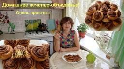 Ольга Уголок -  Очень вкусное и быстрое печенье на кефире. Вам понравится!