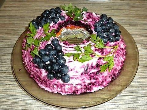 Салат Черная гроздь для романтического ужина - Видео рецепт