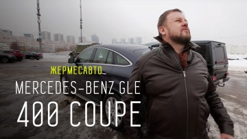 Жермес и MERCEDES - BENZ GLE 400 COUPE