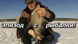 """ПашАсУралмашА - Зимняя рыбалка """"Эпизод с рыбалки"""""""