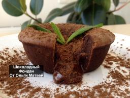 Ольга Матвей  -  Шоколадный Фондан - Вкусный Десерт (Chocolate Fondant Recipe)