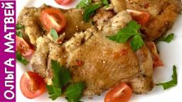 Ольга Матвей  -  Запеченные Бедрышки  Без Косточки в Духовке | Easy Baked Chicken Thighs Recipe