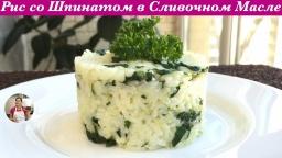 Ольга Матвей  -  Рис со Шпинатом (Очень Нежный и Вкусный) Rice with Spinach and Butter Recipe