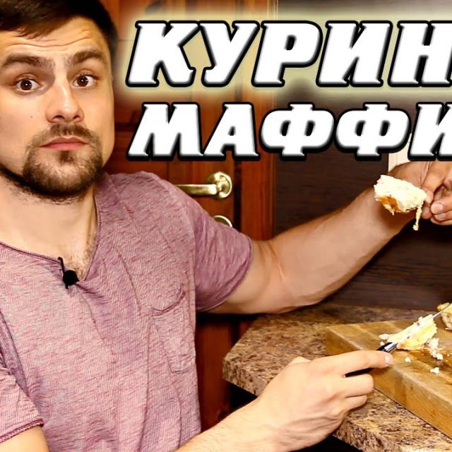 Рецепт куриных маффинов. Смотреть