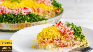 Оксана Пашко -  Салат НЕЖНОСТЬ с крабовыми палочками  Легкий и простой салат на праздничный стол