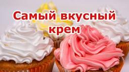 Рецепт белкового крема для торта | Готовим дома