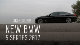 BMW 5 SERIES 2017 G30. ПЕРВЫЙ ТЕСТ