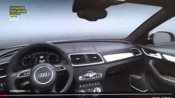 Анонс: Большой тест-драйв (видеоверсия): Audi Q3
