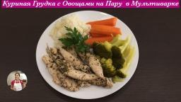 Ольга Матвей  -  Куриная Грудка с Овощами в Мультиварке (Правильное Питание) Multi Cooker Recipes