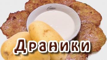 Драники (картофельные оладьи) как приготовить драники простой пошаговый рецепт