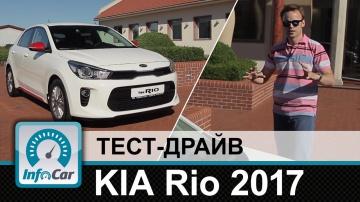 KIA Rio 2017 - Тест драйв КИА Рио