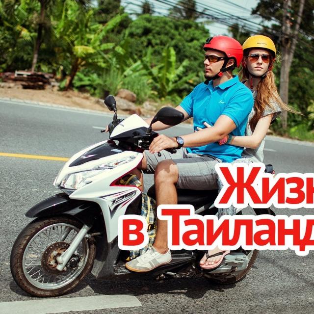 Тайланд жизнь и отдых