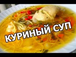 Куриный суп с лапшой. Суп с домашней лапшой. Суп лапша от Ивана! Видео рецепт