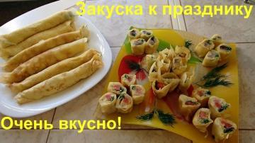 Роллы из домашних блинчиков к Новогоднему столу замечательная закуска - Ольга Уголок