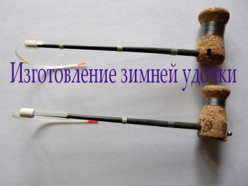 Зимняя рыбалка. Как сделать зимнюю удочку своими руками