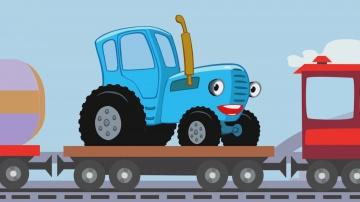 Песенка ДАЛЕКО и БЛИЗКО Синий Трактор Развивающие и обучающие песни для детей