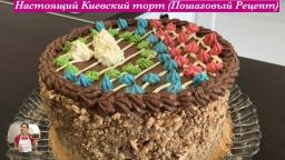 Ольга Матвей - Рецепт Киевского торта в домашних условиях