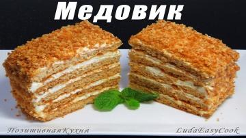 Позитивная Кухня МЕДОВИК ВКУСНЫЙ - ПРОСТОЙ РЕЦЕПТ - ТОРТ МЕДОВЫЙ - BÁNH KEM MẬT ONG – HONEY CAKE REC