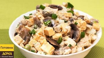 Оксана Пашко- #Салат с грибами, курицей и сыром