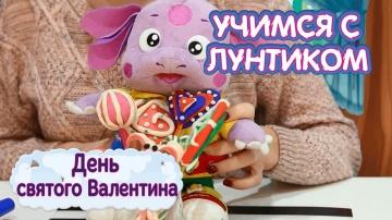 День святого Валентина Лунтик очень хочет всем сделать приятное