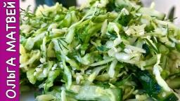 Ольга Матвей  -  Легкий Салат из Молодой Капусты и Соевого Соуса | Spring Cabbage Salad Recipe