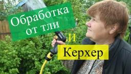 Юлия Минаева -  Средство от тли и Бочковой насос  Керхер / Karcher.