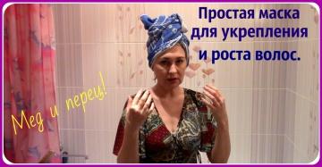 Ольга Уголок Маска для укрепления и роста волос. Очень простая и эффективная.
