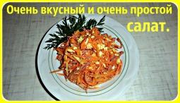 Ольга Уголок -  Салат с домашней корейской морковкой, копченой колбасой, с сыром и т. д.