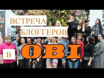 Юлия Минаева Встреча Блоггеров в ОБИ. Цветочный Шар Неземной Красоты. Новый Каталог ОБИ.