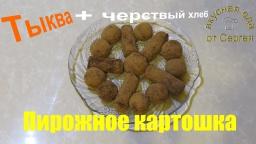Как приготовить пирожное КАРТОШКА из черствого хлеба и из тыквы / Пирожные