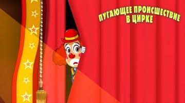 Машины страшилки - Пугающее происшествие в цирке