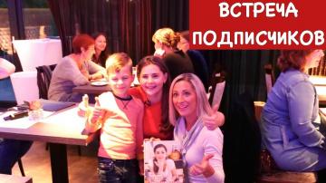 Встреча Подписчиков Как Все Прошло Спасибо Вам Всем Огромное Ольга Матвей