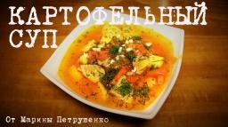 Cуп в мультиварке видео|Картофельный суп в мультиварке Redmond