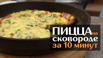 Пицца в сковороде за 10 минут вкусный и быстрый рецепт